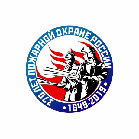 символ 370 лет пожарной охране