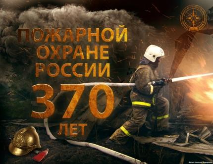 370 лет пожарной охране